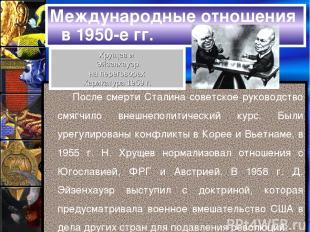 Международные отношения в 1950-е гг. После смерти Сталина советское руководство