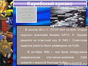 Карибский кризис В начале 60-х гг. СССР был со всех сторон окружен военными база