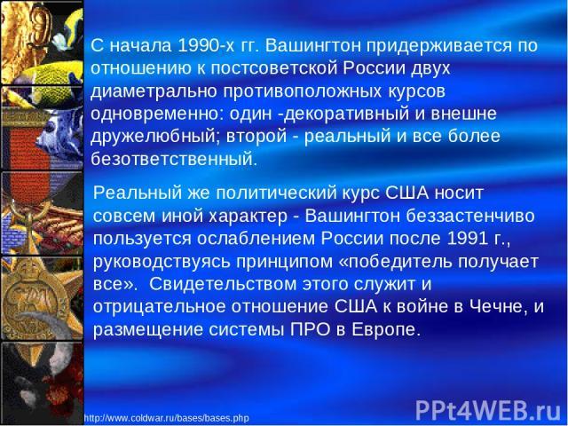 Реальный же политический курс США носит совсем иной характер - Вашингтон беззастенчиво пользуется ослаблением России после 1991 г., руководствуясь принципом «победитель получает все». Свидетельством этого служит и отрицательное отношение США к войне…