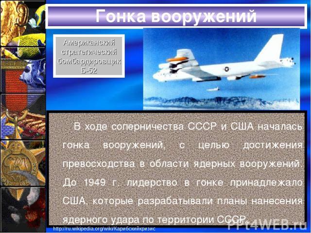 Гонка вооружений В ходе соперничества СССР и США началась гонка вооружений, с целью достижения превосходства в области ядерных вооружений. До 1949 г. лидерство в гонке принадлежало США, которые разрабатывали планы нанесения ядерного удара по террито…