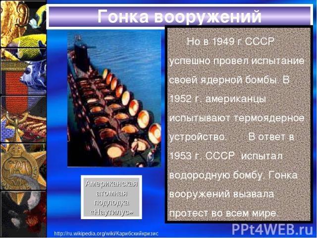 Гонка вооружений Но в 1949 г СССР успешно провел испытание своей ядерной бомбы. В 1952 г. американцы испытывают термоядерное устройство. В ответ в 1953 г. СССР испытал водородную бомбу. Гонка вооружений вызвала протест во всем мире. Американская ато…