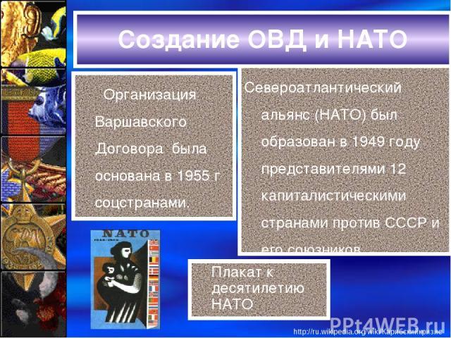 Создание ОВД и НАТО Организация Варшавского Договора была основана в 1955 г соцстранами. Североатлантический альянс (НАТО) был образован в 1949 году представителями 12 капиталистическими странами против СССР и его союзников. Плакат к десятилетию НАТ…