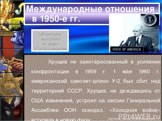 Международные отношения в 1950-е гг. Хрущев не заинтересованный в усилении конфронтации в 1959 г. 1 мая 1960 г. американский самолет-шпион У-2 был сбит над территорией СССР. Хрущев, не дождавшись от США извинений, устроил на сессии Генеральной Ассам…