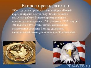Второе президентство 1936 год снова президентские выборы «Новый курс» поправил о