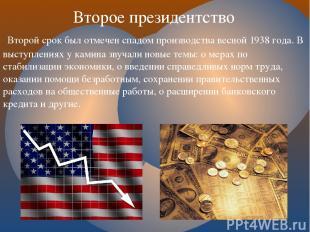 Второе президентство Второй срок был отмечен спадом производства весной 1938 год