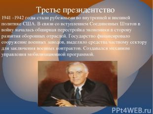 Третье президентство 1941 -1942 годы стали рубежными во внутренней и внешней пол