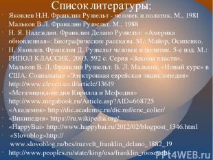 Список литературы: Яковлев Н.Н. Франклин Рузвельт - человек и политик. М., 1981