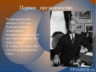 Первое президентство На президентских выборах 1933 года Рузвельт получил подавля