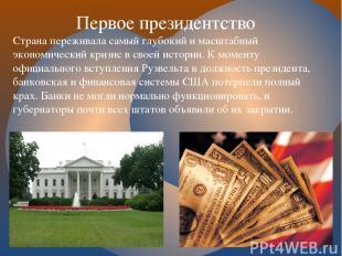 Первое президентство Страна переживала самый глубокий и масштабный экономический