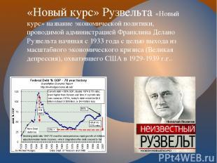 «Новый курс» Рузвельта «Новый курс» название экономической политики, проводимой