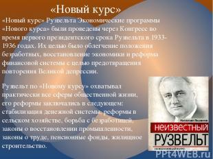 «Новый курс» «Новый курс» Рузвельта Экономические программы «Нового курса» были