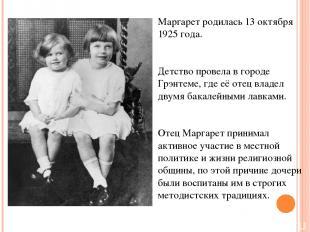 Маргарет родилась 13 октября 1925 года. Детство провела в городе Грэнтеме, где е