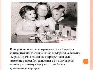 В августе на семь недель раньше срока Маргарет родила двойню. Мальчика назвали