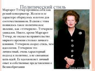 Политический стиль Маргарет Тэтчер проявила себя как резкий консерватор. Железо