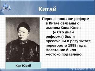 Китай Первые попытки реформ в Китае связаны с именем Кана Ювэя (« Сто дней рефор