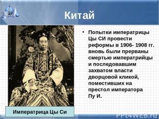 Китай Попытки императрицы Цы СИ провести реформы в 1906- 1908 гг. вновь были пре