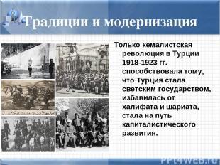 Традиции и модернизация Только кемалистская революция в Турции 1918-1923 гг. спо