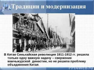 Традиции и модернизация В Китае Синьхайская революция 1911-1912 гг. решила тольк