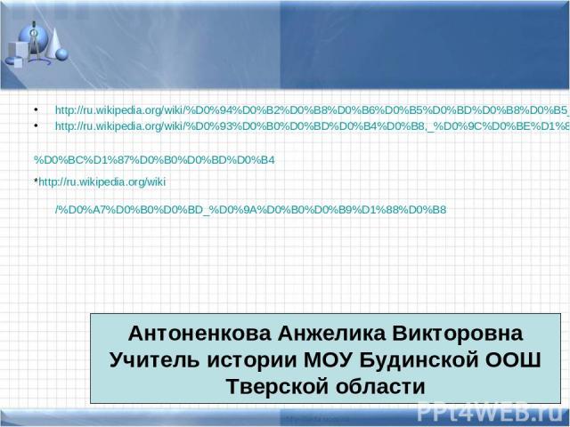 http://ru.wikipedia.org/wiki/%D0%94%D0%B2%D0%B8%D0%B6%D0%B5%D0%BD%D0%B8%D0%B5_%D0%BD%D0%B5%D1%81%D0%BE%D1%82%D1%80%D1%83%D0%B4%D0%BD%D0%B8%D1%87%D0%B5%D1%81%D1%82%D0%B2%D0%B0 http://ru.wikipedia.org/wiki/%D0%93%D0%B0%D0%BD%D0%B4%D0%B8,_%D0%9C%D0%BE%…