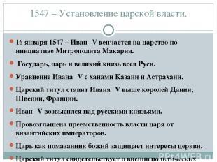 1547 – Установление царской власти. 16 января 1547 – Иван ΙV венчается на царств