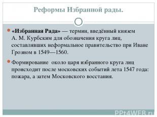 Реформы Избранной рады. «Избранная Рада»— термин, введённый князем А.М.Курбск