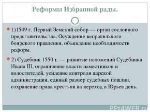 Реформы Избранной рады. 1)1549г. Первый Земский собор— орган сословного предст