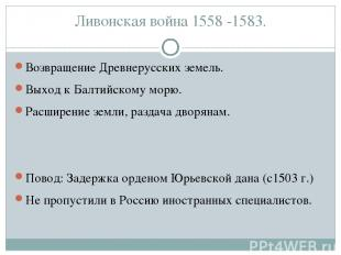 Ливонская война 1558 -1583. Возвращение Древнерусских земель. Выход к Балтийском