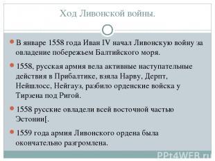 Ход Ливонской войны. В январе 1558 года Иван IV начал Ливонскую войну за овладен