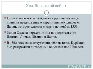 Ход Ливонской войны. По указанию Алексея Адашева русские воеводы приняли предлож