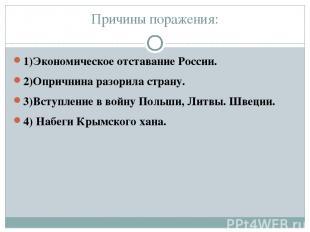 Причины поражения: 1)Экономическое отставание России. 2)Опричнина разорила стран