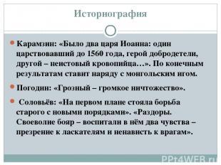 Историография Карамзин: «Было два царя Иоанна: один царствовавший до 1560 года,