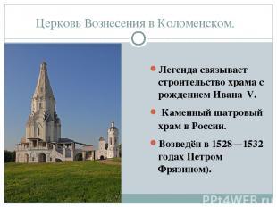 Церковь Вознесения в Коломенском. Легенда связывает строительство храма с рожден