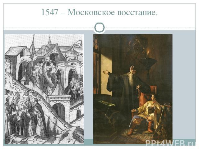 1547 – Московское восстание.