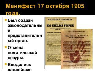 Манифест 17 октября 1905 года. Был создан законодательный представительный орган