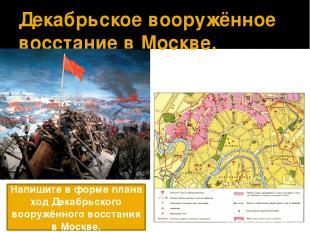 Декабрьское вооружённое восстание в Москве. Напишите в форме плана ход Декабрьск