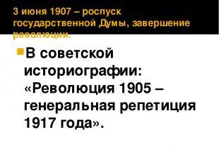3 июня 1907 – роспуск ΙΙ государственной Думы, завершение революции. В советской