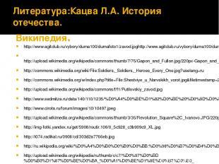 Литература:Кацва Л.А. История отечества. Википедия. http://www.agitclub.ru/vybor