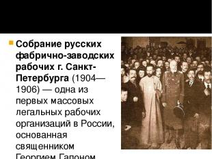 Собра ние ру сских фабри чно-заводски х рабо чих г. Санкт-Петербу рга (1904—1906