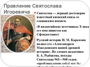 Правление Святослава Игоревича Святослав— первый достоверно известный киевский