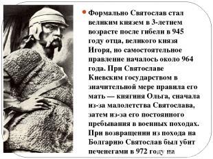 Формально Святослав стал великим князем в 3-летнем возрасте после гибели в 945 г