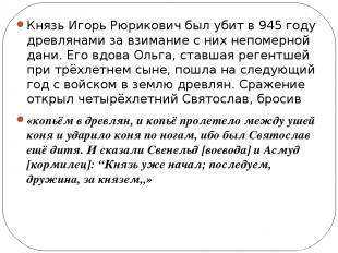 Князь Игорь Рюрикович был убит в 945году древлянами за взимание с них непомерно