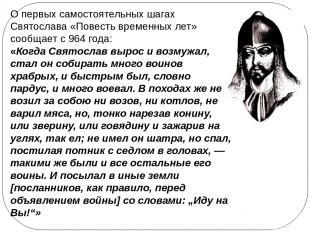 О первых самостоятельных шагах Святослава «Повесть временных лет» сообщает с 964