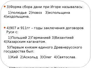 3)Форма сбора дани при Игоре называлась: 1)полюдье 2)повоз 3)испольщина 4)издоль