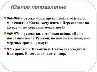 Южное направление 966-969 – русско – болгарская война. «Не любо мне сидеть в Кие