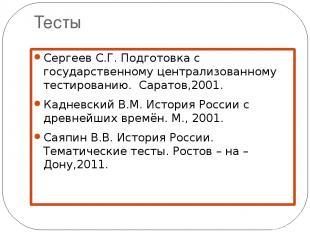 Тесты Сергеев С.Г. Подготовка с государственному централизованному тестированию.