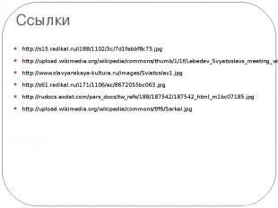 Ссылки http://s15.radikal.ru/i188/1102/3c/7d1febbf8c75.jpg http://upload.wikimed
