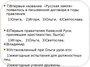 7)Впервые название «Русская земля» появилось в письменном договоре в годы правле
