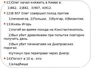 11)Олег начал княжить в Киеве в: 1)862, 2)882, 3)907, 4)912. 12)В 907 Олег совер