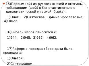 15)Первым (ой) из русских князей и княгинь, побывавшим (шей) в Константинополе с