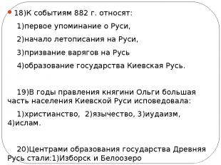18)К событиям 882 г. относят: 1)первое упоминание о Руси, 2)начало летописания н